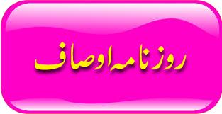 read daily ausaf newspaper urdu