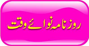 daily nawaiwaqt epaper urdu newspaper