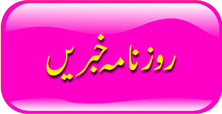 Daily Khabrain epaper Urdu Pakistan
