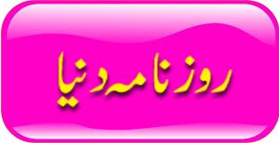 Daily Dunya epaper read online urdu