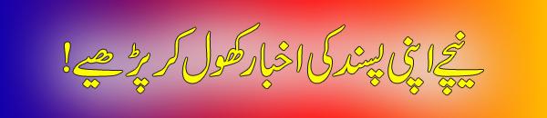 Read Pakistani Urdu Newspapers